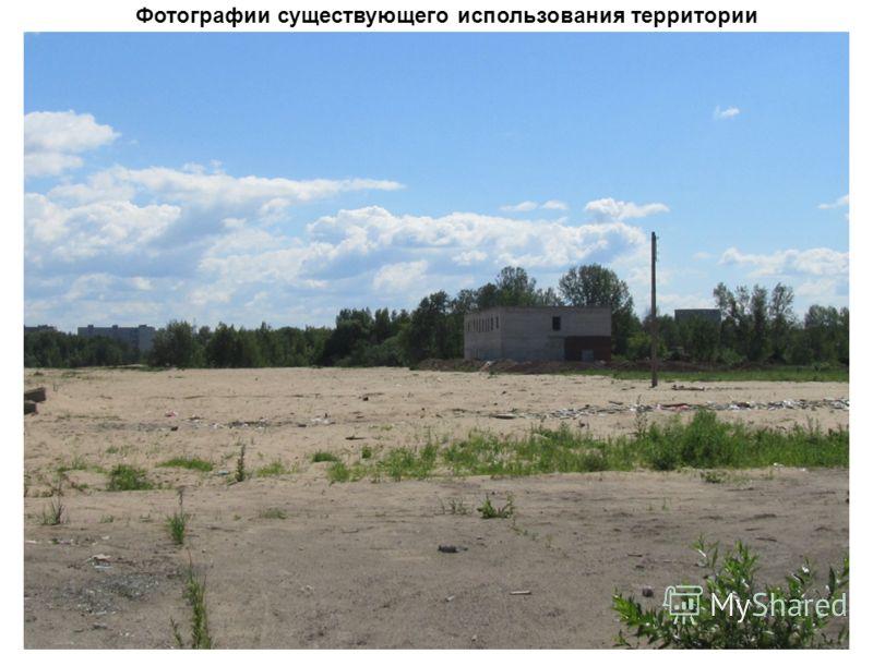 Фотографии существующего использования территории