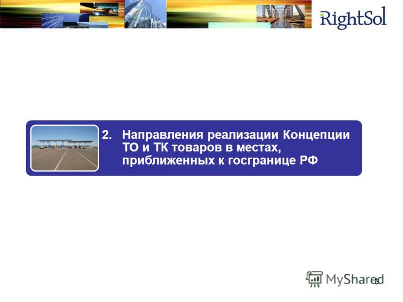 2.Направления реализации Концепции ТО и ТК товаров в местах, приближенных к госгранице РФ 6