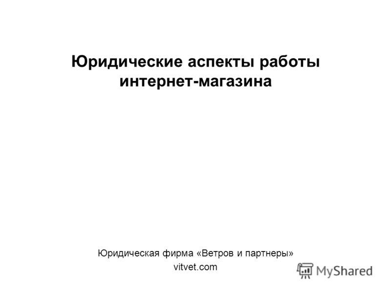 Юридические аспекты работы интернет-магазина Юридическая фирма «Ветров и партнеры» vitvet.com