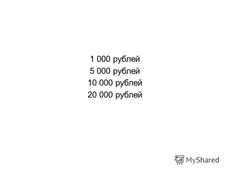 1 000 рублей 5 000 рублей 10 000 рублей 20 000 рублей