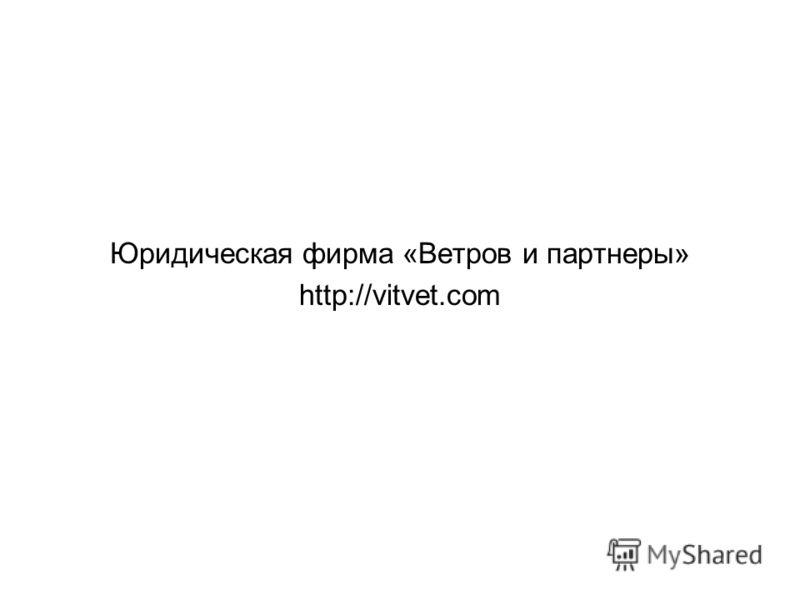 Юридическая фирма «Ветров и партнеры» http://vitvet.com