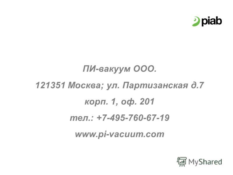 ПИ-вакуум ООО. 121351 Москва; ул. Партизанская д.7 корп. 1, оф. 201 тел.: +7-495-760-67-19 www.pi-vacuum.com