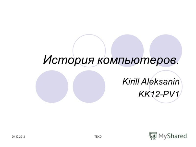 20.10.2012TEKO1 История компьютеров. Kirill Aleksanin KK12-PV1
