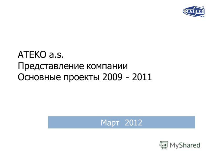 ATEKO a.s. Представление компании Основные проекты 2009 - 2011 Maрт 2012