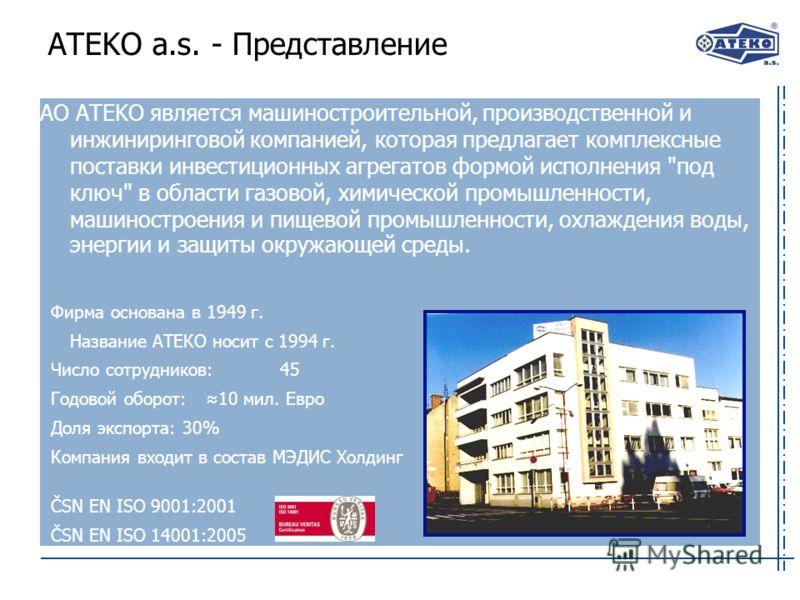 ATEKO a.s. - Представление AO ATEKO является машиностроительной, производственной и инжиниринговой компанией, которая предлагает комплексные поставки инвестиционных агрегатов формой исполнения