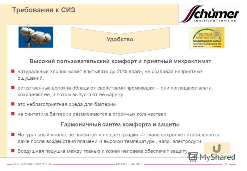 © G. Schümer GmbH & Co Moskau June 2010 30 Udo Pitschner – G. Schümer GmbH & Co. - Germany Tel +49 5923 809 60, Fax +49 5923 809 60, www.schuemer.dewww.schuemer.de Большое спасибо за внимание