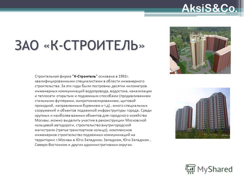 AksiS&Co. ЗАО «К-СТРОИТЕЛЬ» Строительная фирма