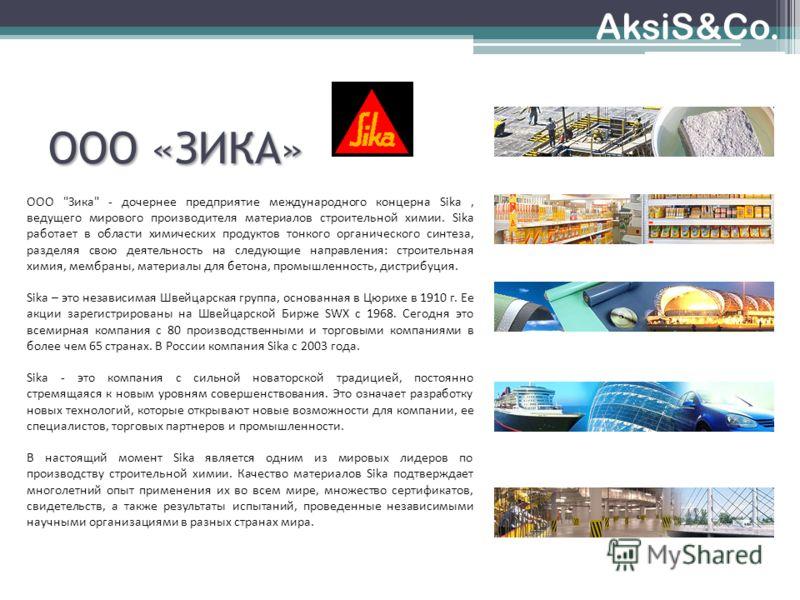 ООО «ЗИКА» AksiS&Co. OOO