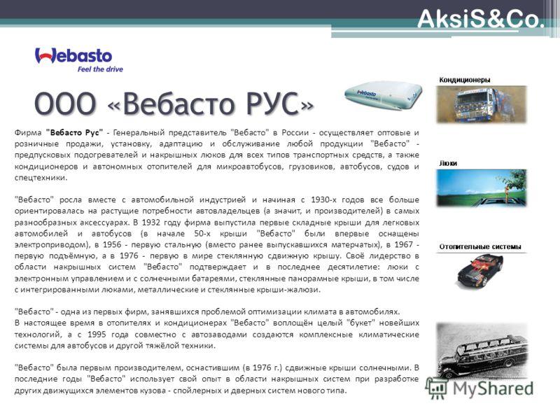ООО «Вебасто РУС» AksiS&Co. Фирма
