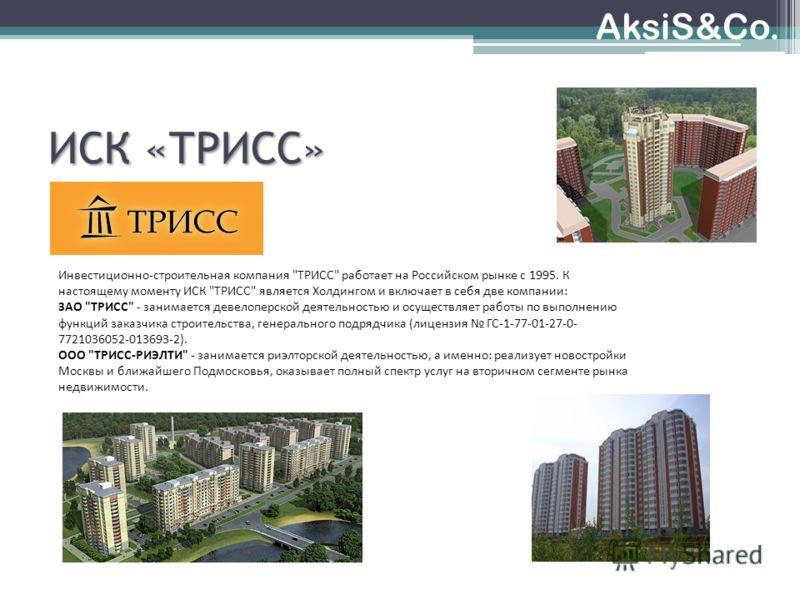 AksiS&Co. Инвестиционно-строительная компания