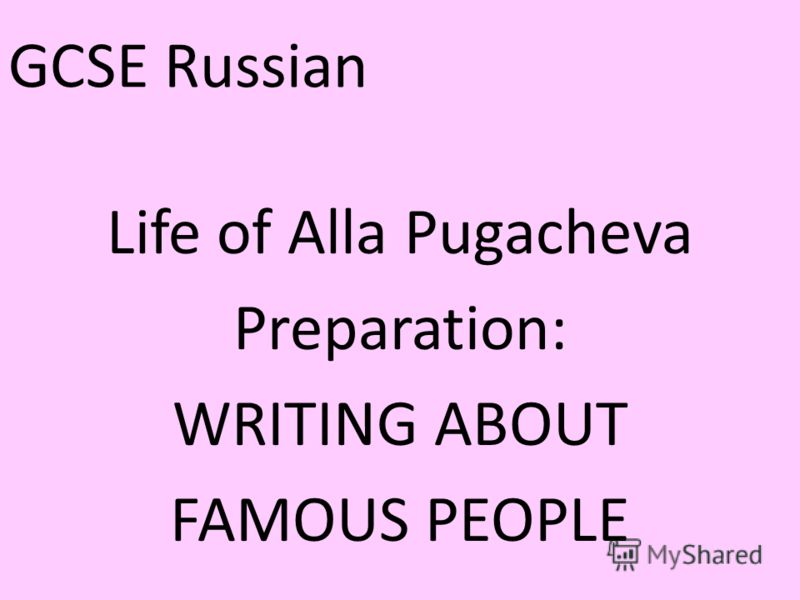 GCSE Russian Life of Alla Pugacheva Preparation: WRITING ABOUT FAMOUS PEOPLE