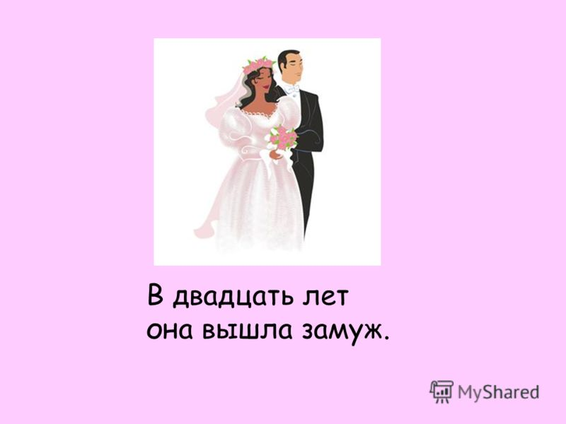 В двадцать лет она вышла замуж.