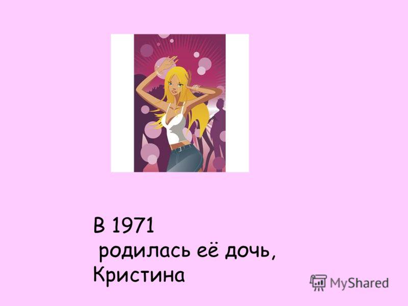 В 1971 родилась её дочь, Кристина