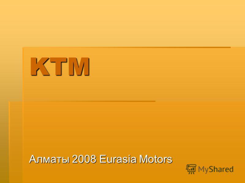KTM Алматы 2008 Eurasia Motors