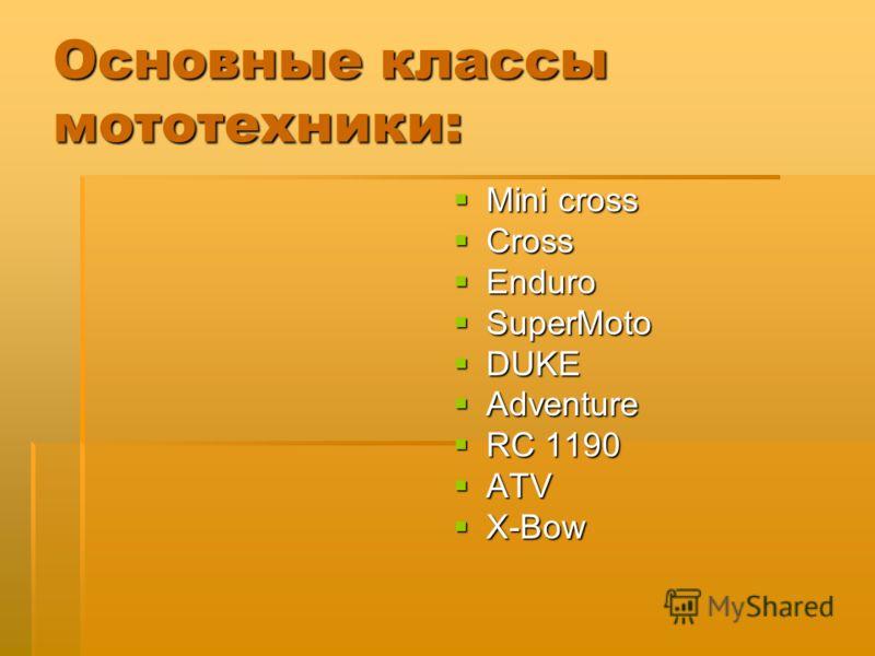 Основные классы мототехники: Mini cross Mini cross Cross Cross Enduro Enduro SuperMoto SuperMoto DUKE DUKE Adventure Adventure RC 1190 RC 1190 ATV ATV X-Bow X-Bow