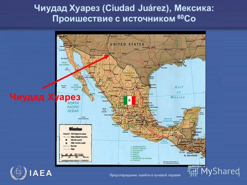 IAEA Предотвращение ошибок в лучевой терапии2 Чиудад Хуарез Чиудад Хуарез (Ciudad Juárez), Мексика: Проишествие с источником 60 Co