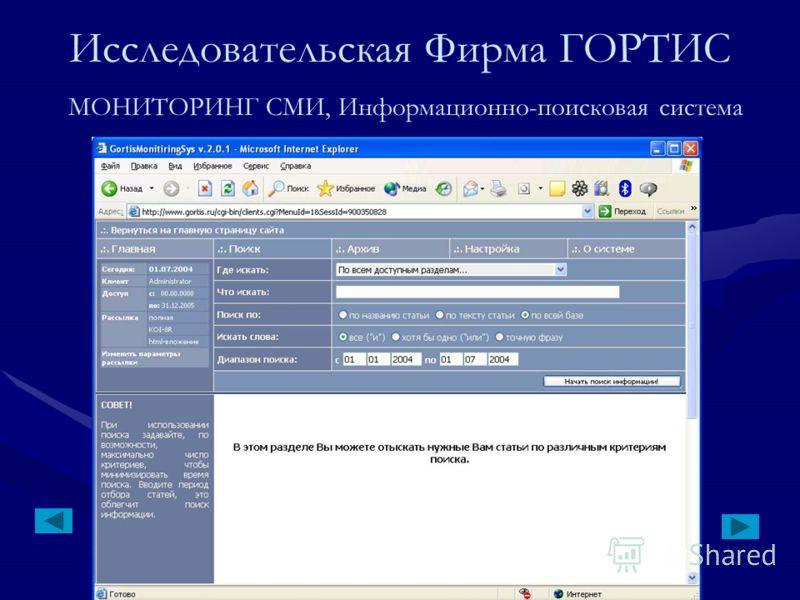 Исследовательская Фирма ГОРТИС МОНИТОРИНГ СМИ, Информационно-поисковая система