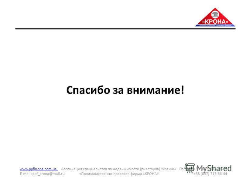 Спасибо за внимание! www.ppfkrona.com.ua www.ppfkrona.com.ua Ассоциация специалистов по недвижимости (риэлторов) Украины Ph. /fax: +38 (057) 717-16-15 E-mail: ppf_krona@mail.ru «Производственно-правовая фирма «КРОНА» +38 (057) 717-66-44