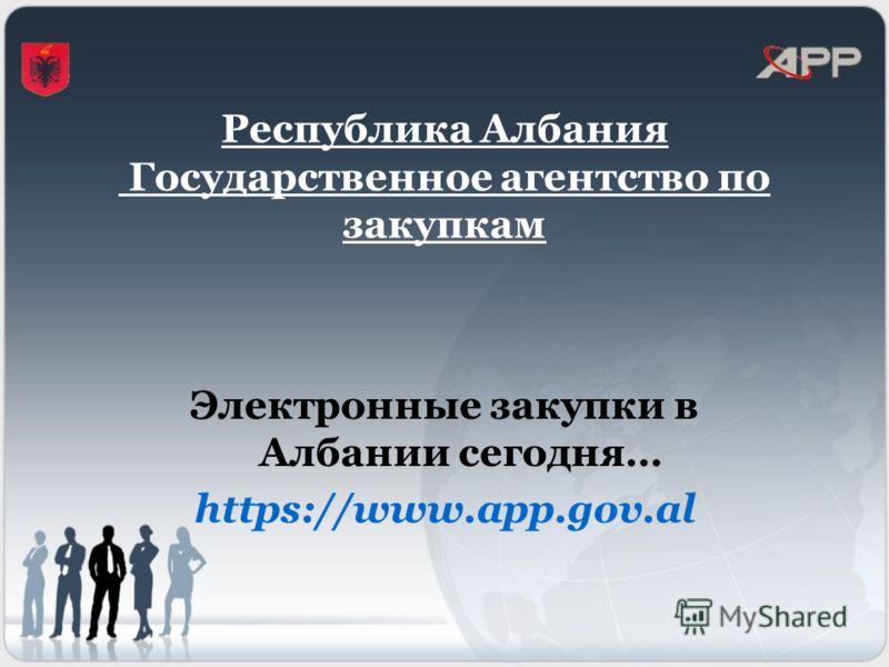 Республика Албания Государственное агентство по закупкам Электронные закупки в Албании сегодня… https://www.app.gov.al