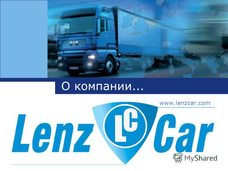 О компании... www.lenzcar.com
