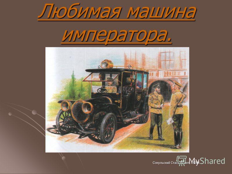Любимая машина императора. Сокульский Стас, 12 лет, k1204