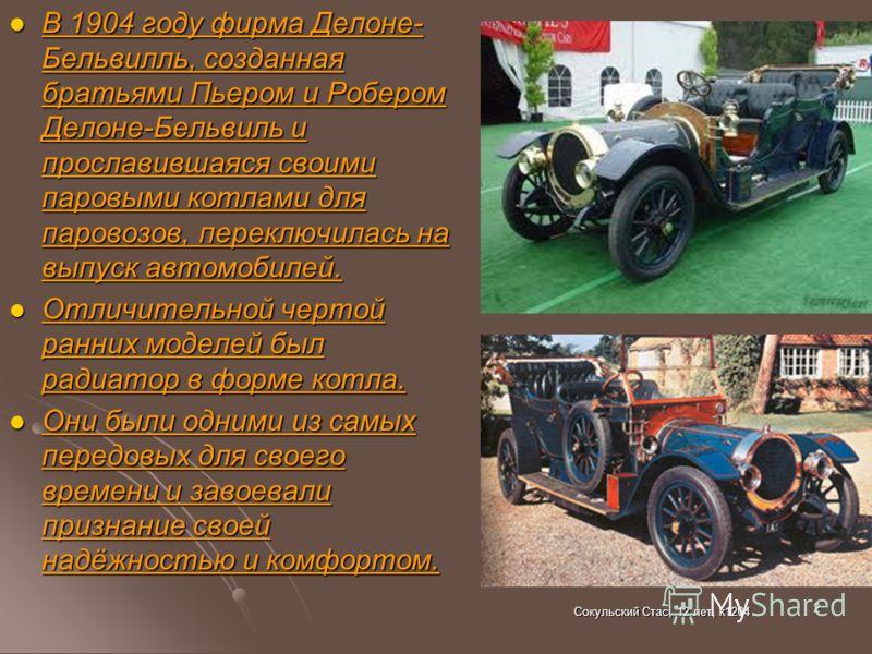 В 1904 году фирма Делоне- Бельвилль, созданная братьями Пьером и Робером Делоне-Бельвиль и прославившаяся своими паровыми котлами для паровозов, переключилась на выпуск автомобилей. В 1904 году фирма Делоне- Бельвилль, созданная братьями Пьером и Роб