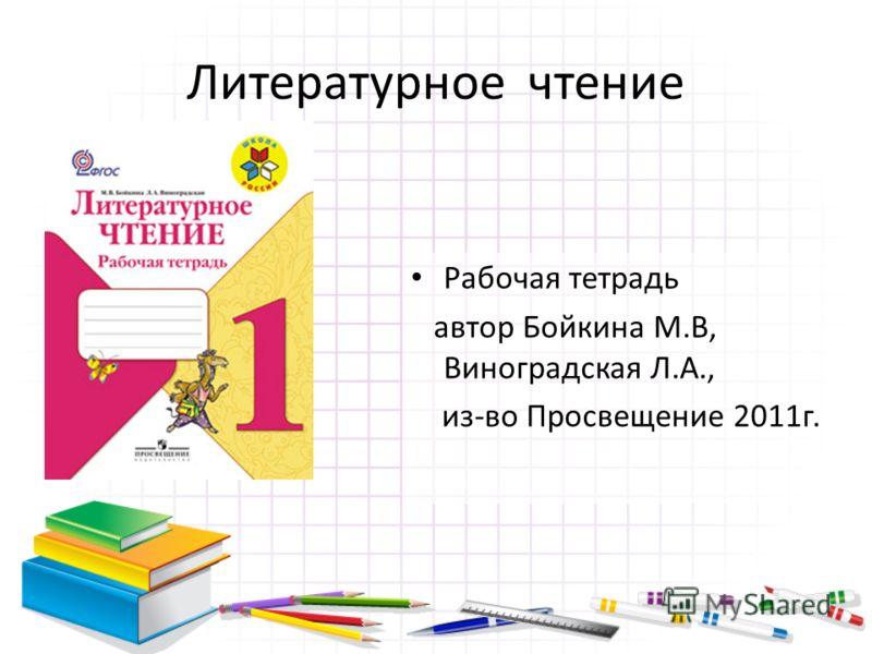 Литературное чтение Рабочая тетрадь автор Бойкина М.В, Виноградская Л.А., из-во Просвещение 2011г.