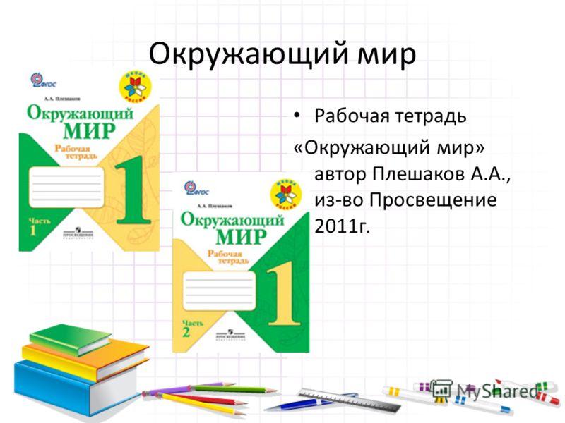 Окружающий мир Рабочая тетрадь «Окружающий мир» автор Плешаков А.А., из-во Просвещение 2011г.