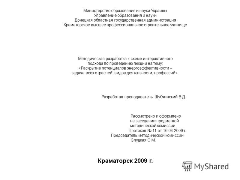 Министерство образования и науки Украины Управление образования и науки Донецкая областная государственная администрация Краматорское высшее профессиональное строительное училище Методическая разработка к схеме интерактивного подхода по проведению ле