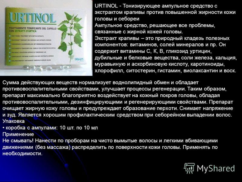 URTINOL - Тонизирующее ампульное средство с экстрактом крапивы против повышенной жирности кожи головы и себореи Ампульное средство, решающее все проблемы, связанные с жирной кожей головы. Экстракт крапивы – это природный кладезь полезных компонентов: