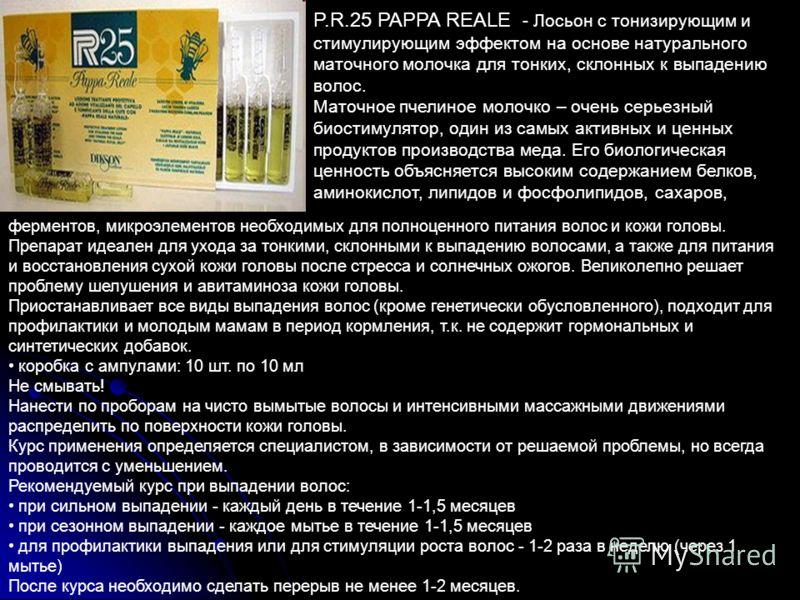 P.R.25 PAPPA REALE - Лосьон с тонизирующим и стимулирующим эффектом на основе натурального маточного молочка для тонких, склонных к выпадению волос. Маточное пчелиное молочко – очень серьезный биостимулятор, один из самых активных и ценных продуктов