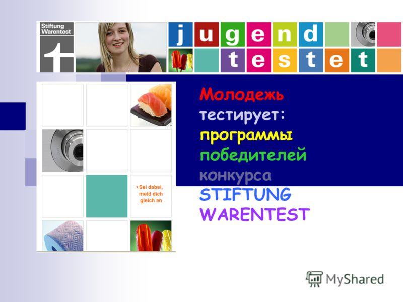 Молодежь тестирует: программы победителей конкурса STIFTUNG WARENTEST