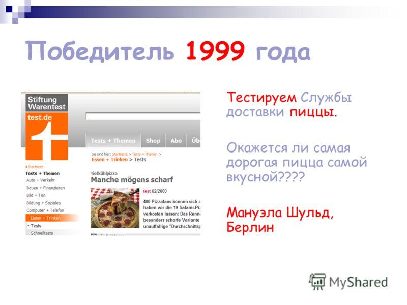 Победитель 1999 года Тестируем Службы доставки пиццы. Окажется ли самая дорогая пицца самой вкусной???? Мануэла Шульд, Берлин