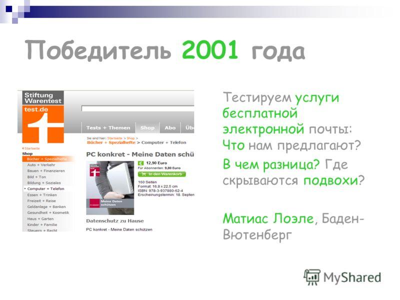 Победитель 2001 года Тестируем услуги бесплатной электронной почты: Что нам предлагают? В чем разница? Где скрываются подвохи? Матиас Лоэле, Баден- Вютенберг