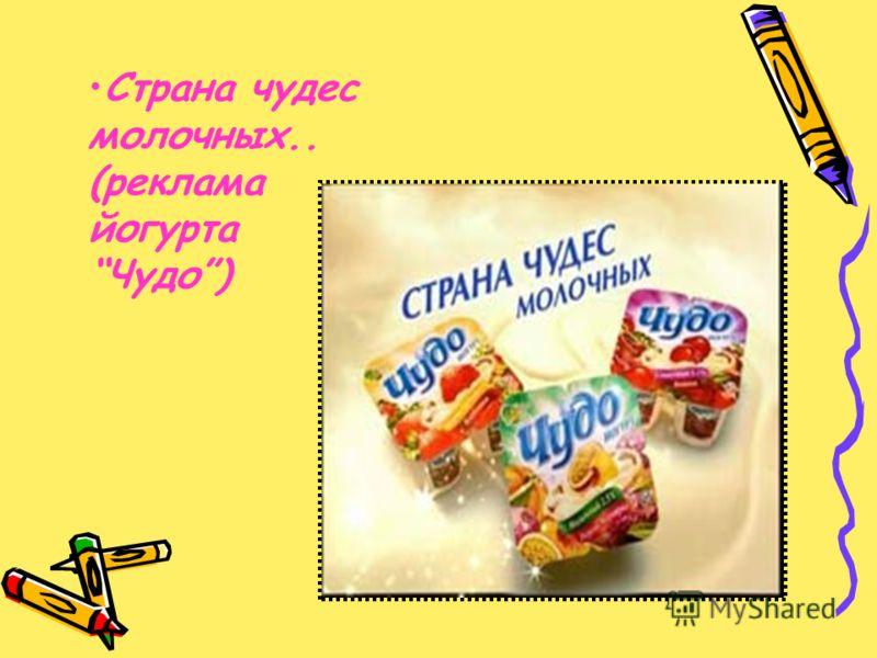 Страна чудес молочных.. (реклама йогурта Чудо)