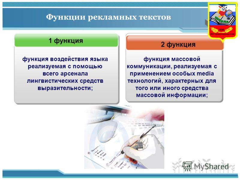 2 функция 1 функция функция воздействия языка реализуемая с помощью всего арсенала лингвистических средств выразительности; функция массовой коммуникации, реализуемая с применением особых media технологий, характерных для того или иного средства масс
