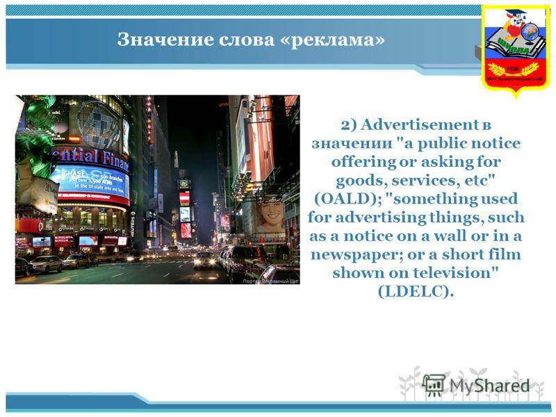 Значение слова «реклама» 2) Advertisement в значении