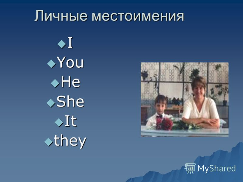 Личные местоимения I You You He He She She It It they they