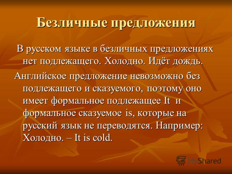 Безличные предложения В русском языке в безличных предложениях нет подлежащего. Холодно. Идёт дождь. В русском языке в безличных предложениях нет подлежащего. Холодно. Идёт дождь. Английское предложение невозможно без подлежащего и сказуемого, поэтом