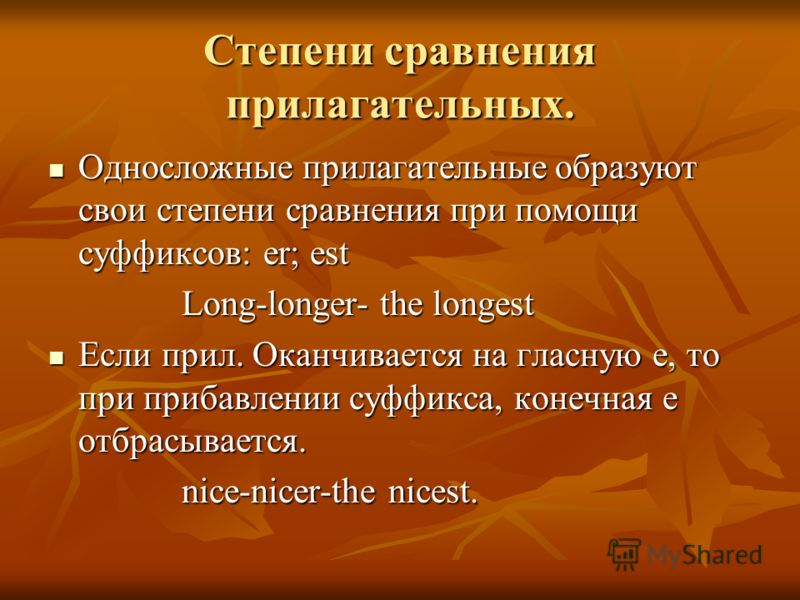Степени сравнения прилагательных. Односложные прилагательные образуют свои степени сравнения при помощи суффиксов: er; est Односложные прилагательные образуют свои степени сравнения при помощи суффиксов: er; est Long-longer- the longest Long-longer-