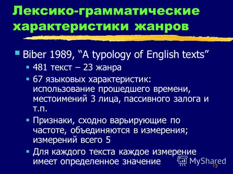 13 Лексико-грамматические характеристики жанров Biber 1989, A typology of English texts 481 текст – 23 жанра 67 языковых характеристик: использование прошедшего времени, местоимений 3 лица, пассивного залога и т.п. Признаки, сходно варьирующие по час