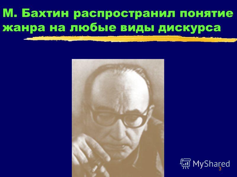 3 М. Бахтин распространил понятие жанра на любые виды дискурса
