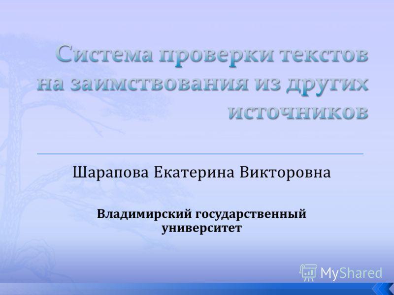 Шарапова Екатерина Викторовна Владимирский государственный университет