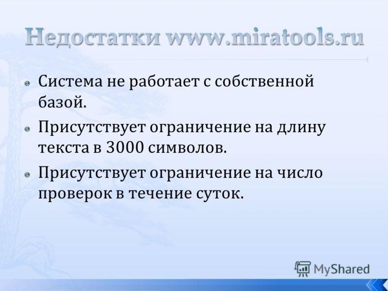 Система не работает с собственной базой. Присутствует ограничение на длину текста в 3000 символов. Присутствует ограничение на число проверок в течение суток.