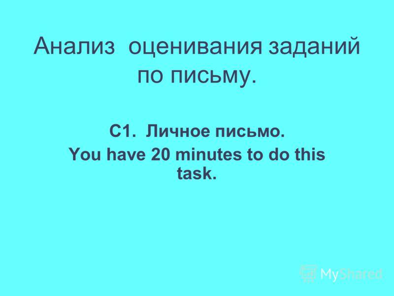 Анализ оценивания заданий по письму. С1. Личное письмо. You have 20 minutes to do this task.