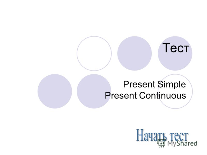 Тест Present Simple Present Continuous