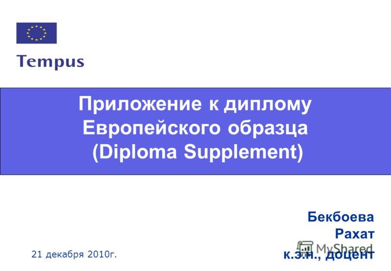 1 Приложение к диплому Европейского образца (Diploma Supplement) Бекбоева Рахат к.э.н., доцент 21 декабря 2010г.