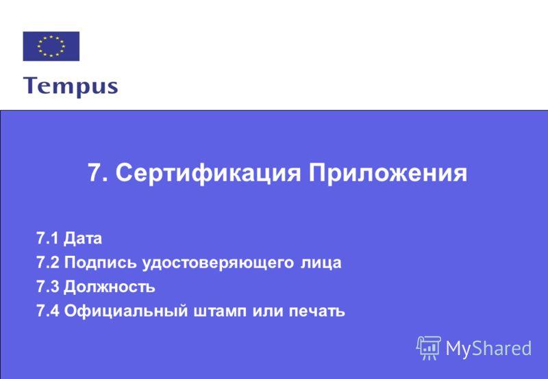 13 7. Сертификация Приложения 7.1 Дата 7.2 Подпись удостоверяющего лица 7.3 Должность 7.4 Официальный штамп или печать