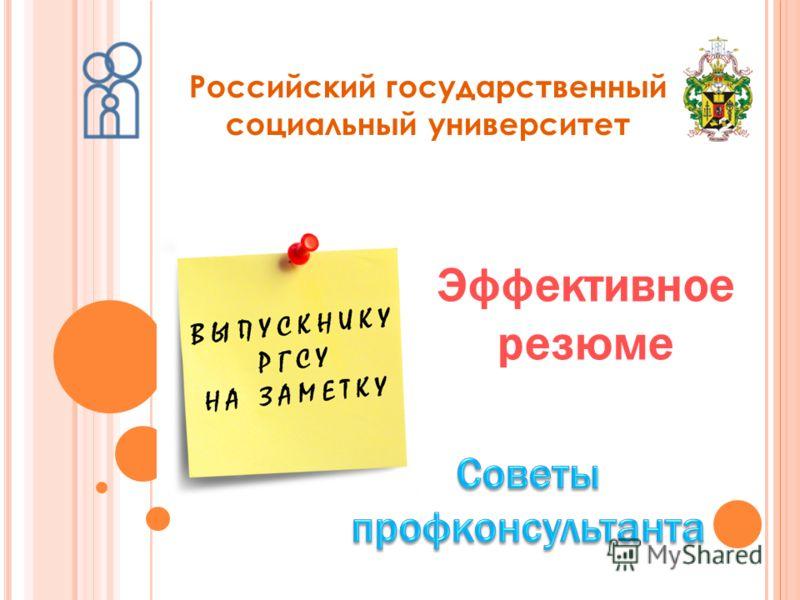 Эффективное резюме Российский государственный социальный университет