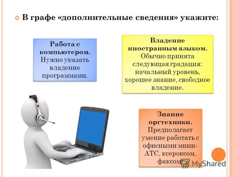 В графе «дополнительные сведения» укажите: Владение иностранным языком. Обычно принята следующая градация: начальный уровень, хорошее знание, свободное владение. Владение иностранным языком. Обычно принята следующая градация: начальный уровень, хорош